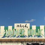 湘南乃風サマホリ2017大阪舞洲8月12日行ってきました!