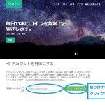 ビットコインが無料でもらえるqoinproの登録方法を解説!