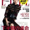 キムタク、静香の次女がエル7月号でモデル表紙デビュー