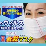 モーニングショーで粗悪品救救マスク?マスクの選び方